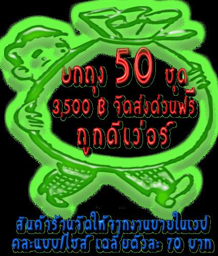 ยกถุง 50 ตัว 3500 บาท ส่งฟรี