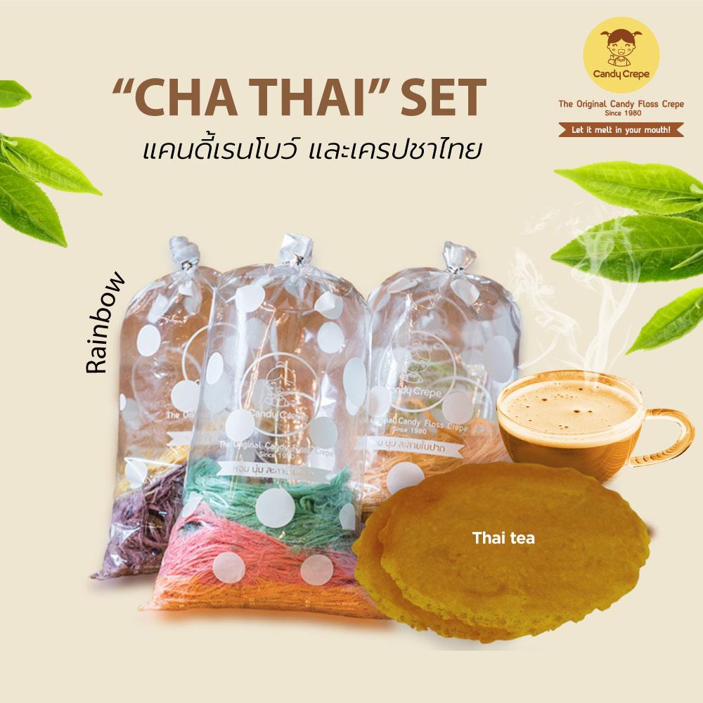 Cha Thai Set (แบบถุง)