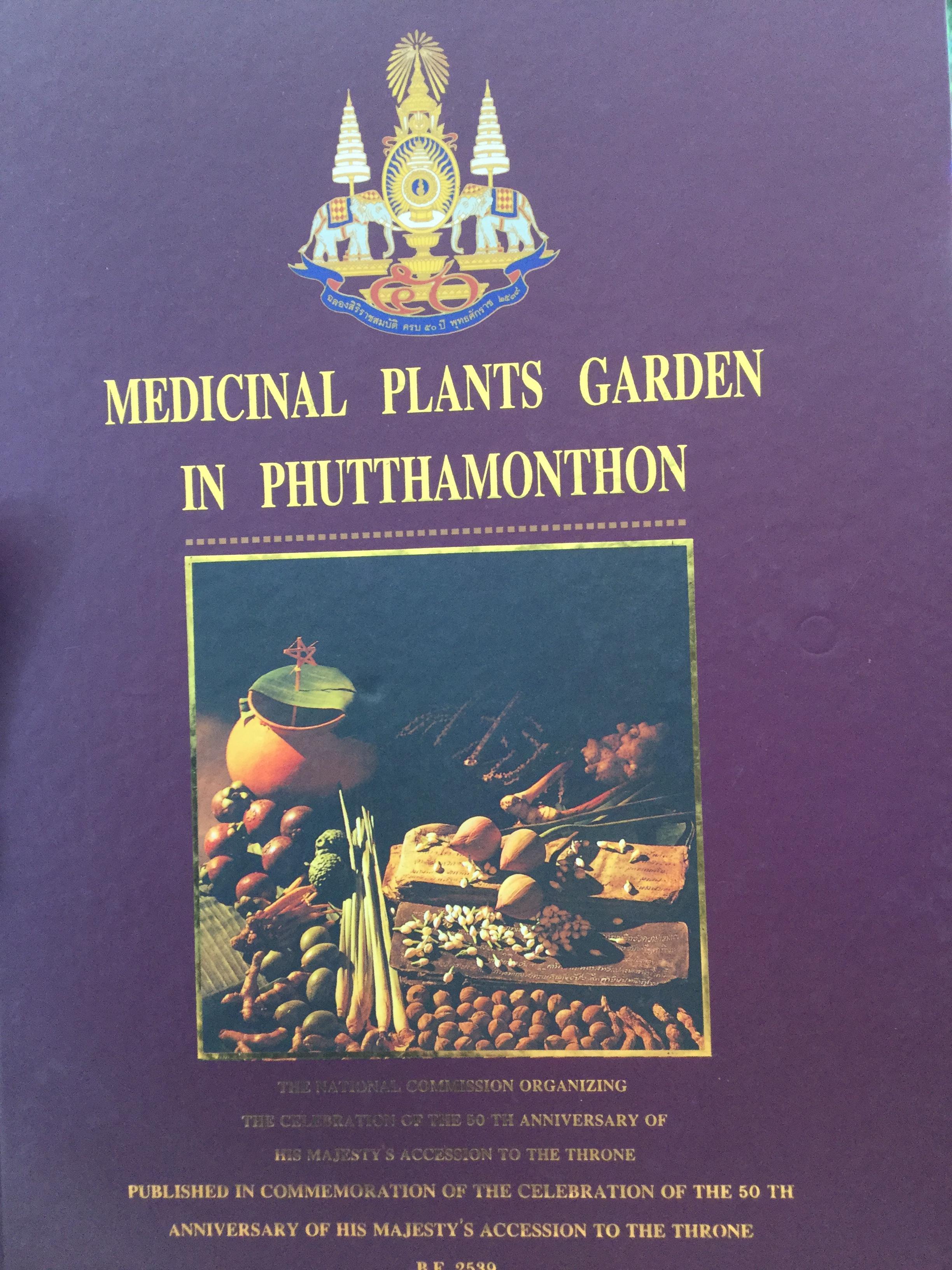 MEDICINAL PLANTS GARDEN IN PHUTTHAMONTHON. รวมรวมต้นไม้ดอก-ไม้ประดับในพุทธมณฑล จัดพิมพ์เนื่องในวโรกาสที่พระบาทสมเด็จพระเจ้าอยู่หัว ภูมิพลอดุลยเดช ครองราชย์ครบ 50 ปี