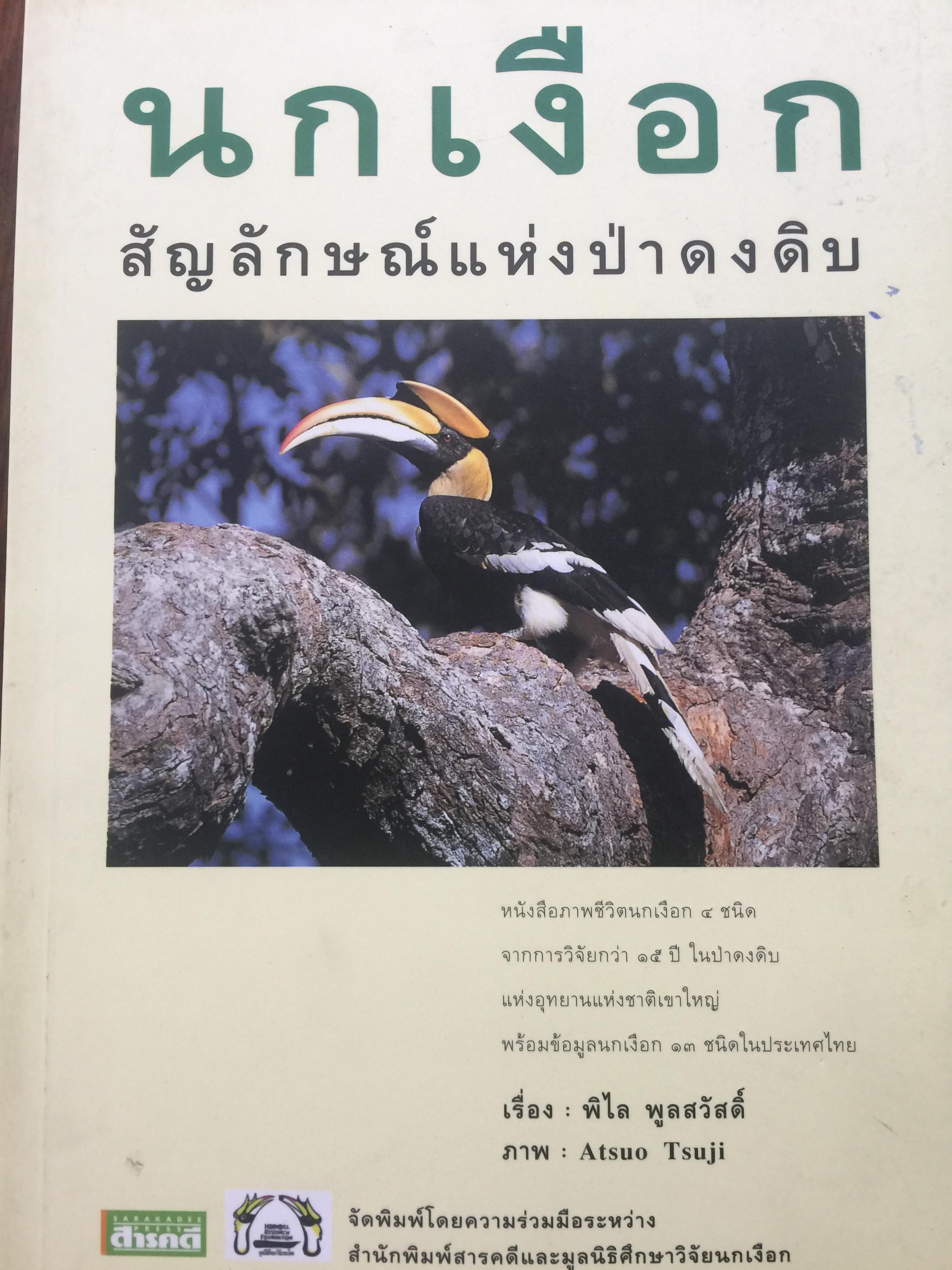 นกเงือก สัญลักษณ์แห่งป่าดงดิบ.หนังสือภาพชีวิตนกเงือก 4 ชนิดจากการวิจัยกว่า 15 ปีในป่าดงดิบแห่งอุทยานแห่งชาติเขาใหญ่ ผู้เขียน พิไล พูนสวัสดิ์