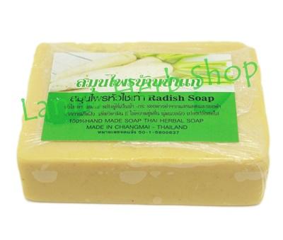 สมุนไพรหัวไชเท้า (Radish Soap) 100 กรัม