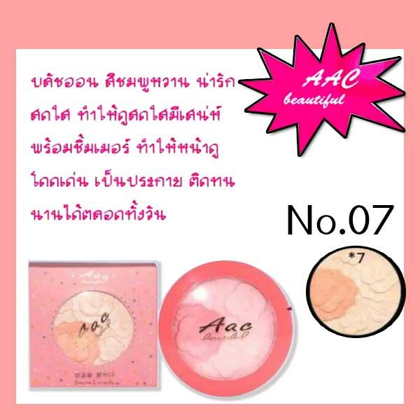 AAC Lovely Candy Blush บลัชออน เนื้อคุ๊กกี๊ No.7