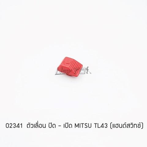 ตัวเลื่อน ปิด - เปิด MITSU TL43 (แฮนด์สวิทช์)
