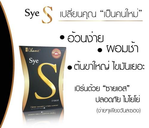 Sye S By Chame ซายเอส