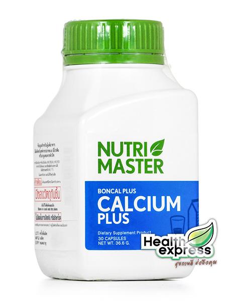 Nutri Master Calcium Plus นูทรีมาสเตอร์ แคลเซียม พลัส บรรจุ 60 แคปซูล [ซื้อ 2 แถม 30 แคปซูล]