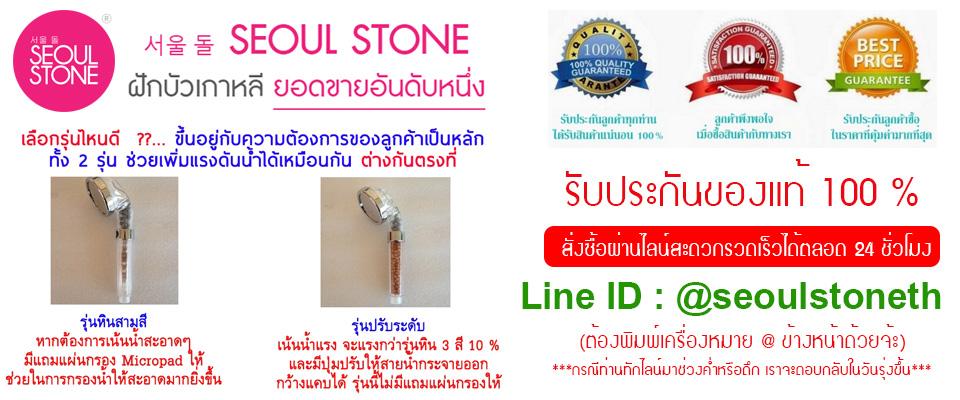 ฝักบัวอาบน้ำเกาหลี seoul stone