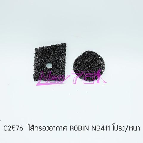 02576 ไส้กรองอากาศ ROBIN NB411 โปรง/หนา อย่างดี