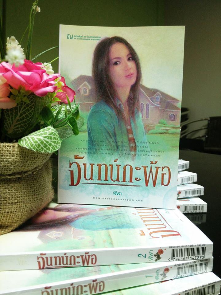 นิยาย : จันทน์กะพ้อ (เล่ม 1-2) : ฬีฬา : ณ บ้านวรรณกรรม โดย Book for smile