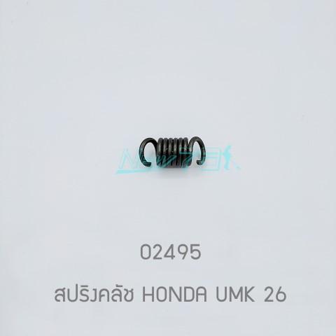 02495 สปริงคลัช HONDA UMK 26