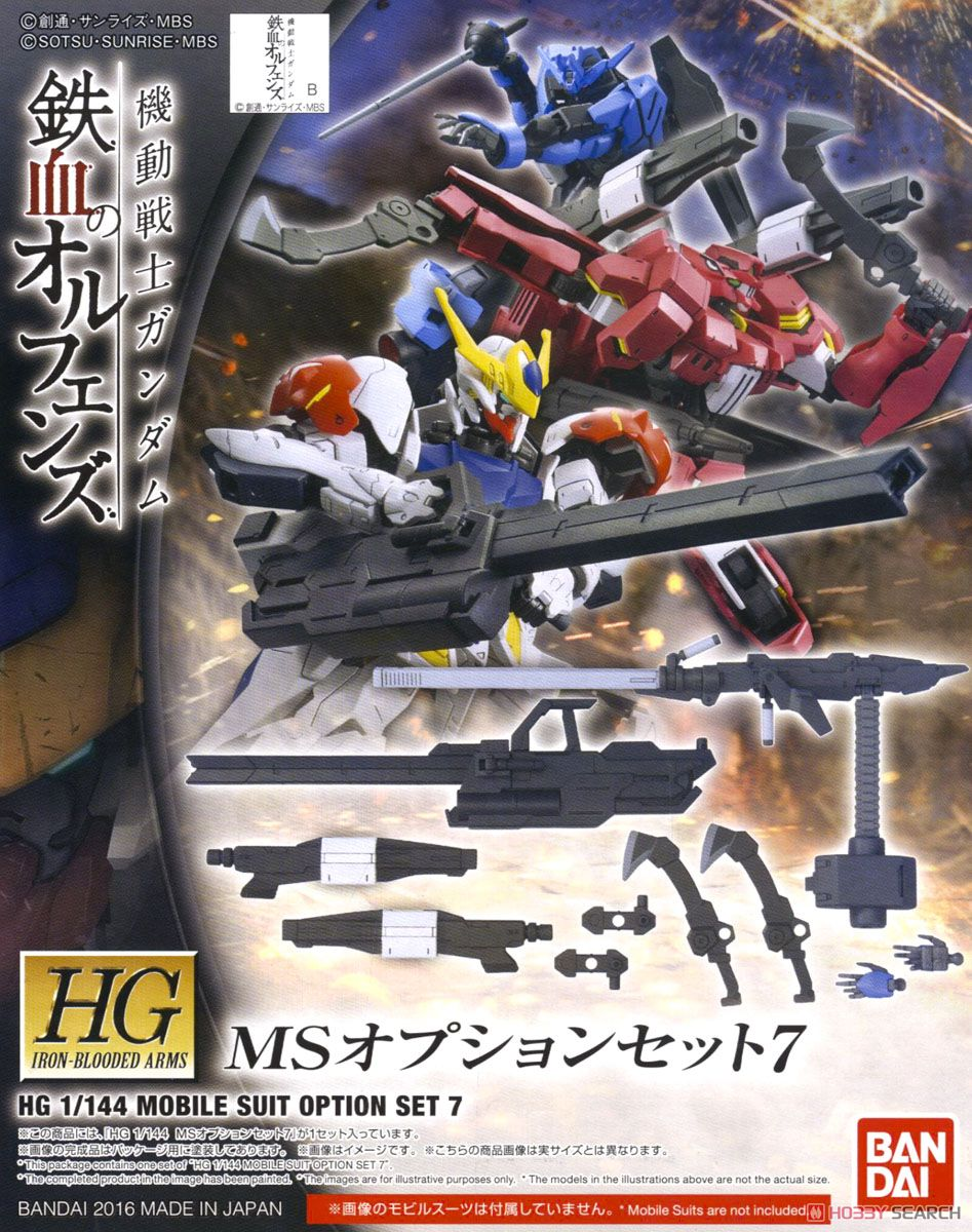 HGIBO 1/144 MS OPTION SET 7