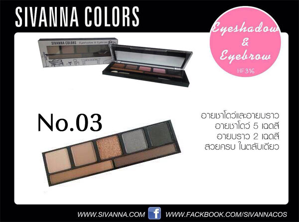 Eyeshadow Eyebrow Sivanna No.03