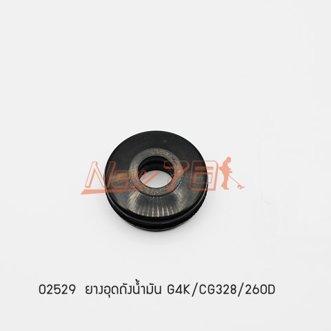 02529 ยางอุดถังน้ำมัน G4K/CG328/260D