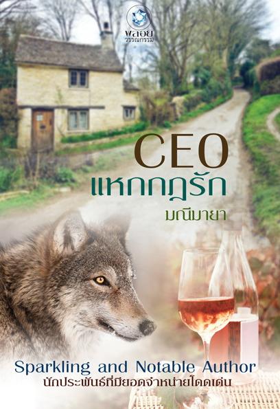 นิยาย : CEO แหกกฏรัก : มณีมายา : พลอยวรรณกรรม : อินเลิฟ โดย Book for smile