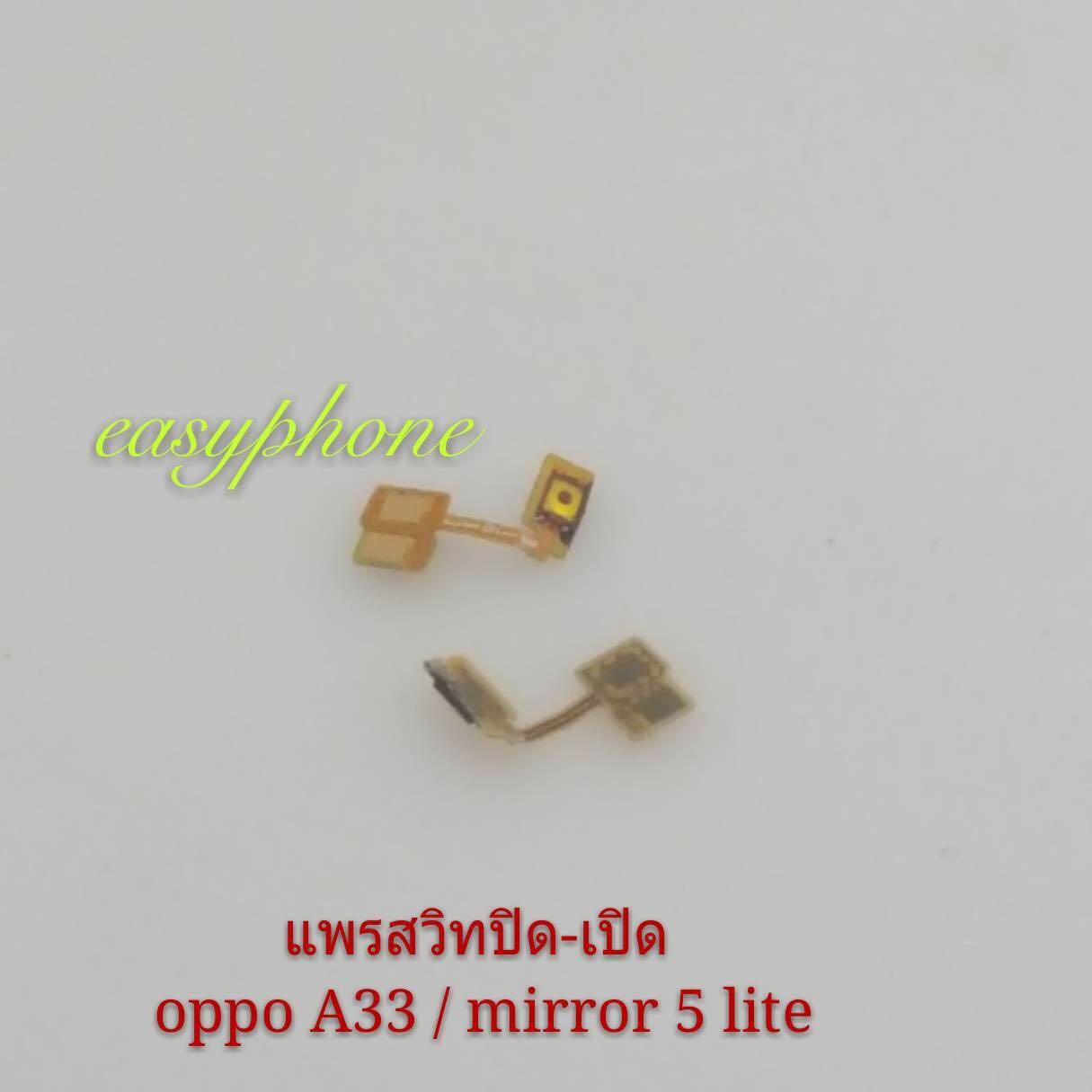 แพรสวีทปิด-เปิด OPPO A33 // Mirror 5lite