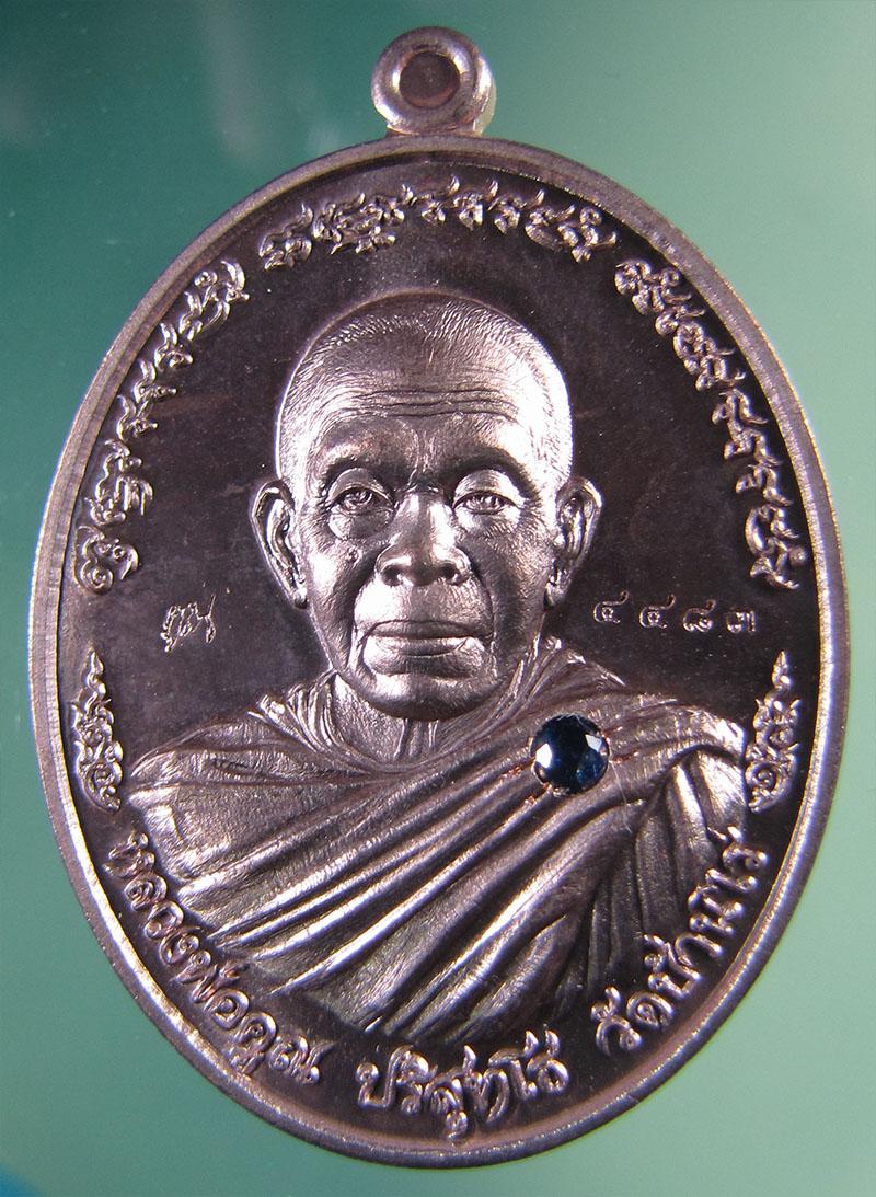 เหรียญ หลวงพ่อคูณ รุ่น ไพรีพินาศ เนื้อนวะฝังไพลิน No.4483 กล่องเดิม
