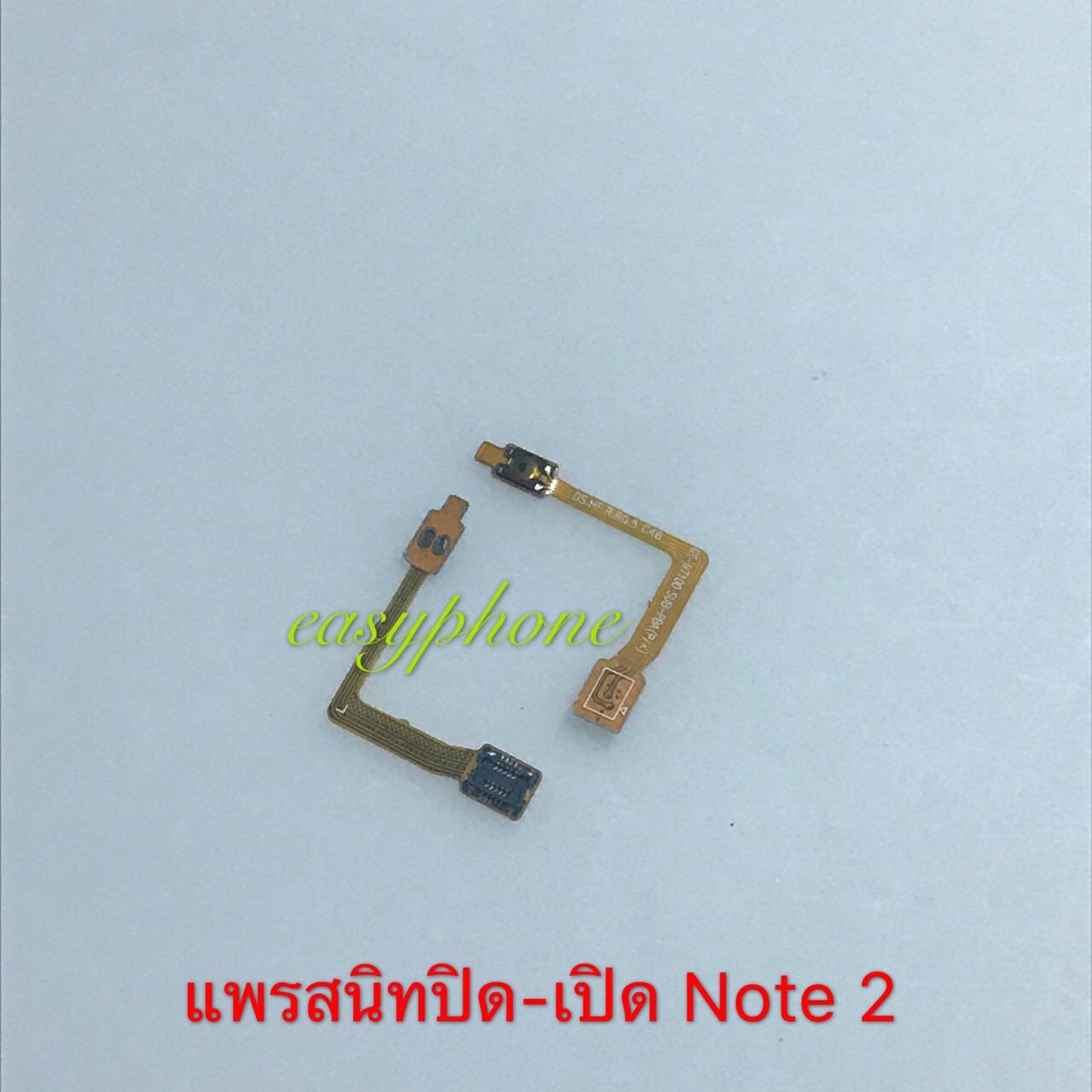 แพรสวิท ปิด-เปิด Galaxy Note2 // N7100