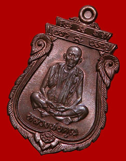 เหรียญ หลวงพ่อคูณ เสมาเทพประทานพร ปี 36 เนื้อนวโลหะ ห่วงตัน พร้อมกล่องเดิมจากวัด (3)