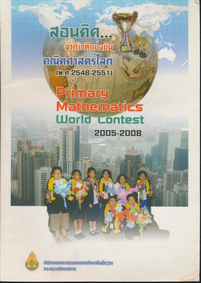 สอนคิด...จากเวทีแข่งขันคณิตศาตร์โลก (พ.ศ.2548-2551)