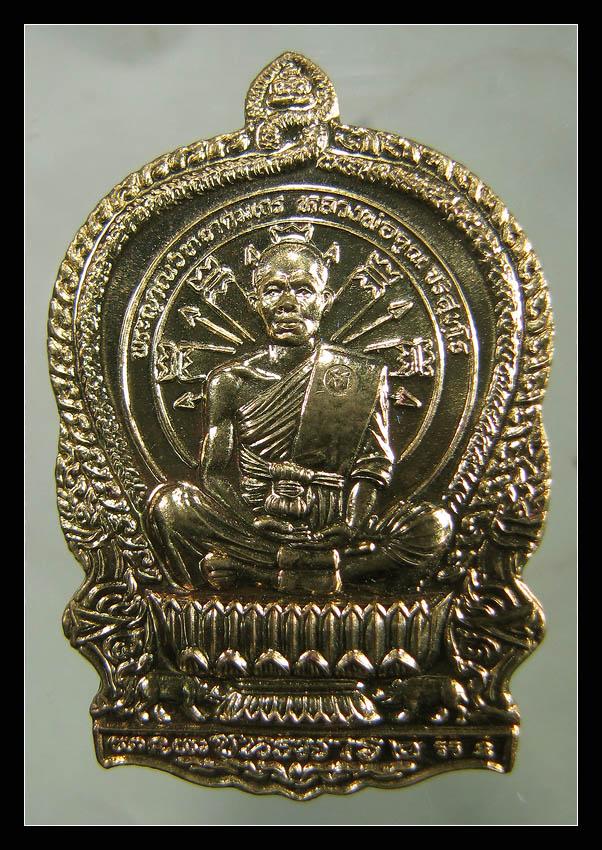 หลวงพ่อคูณ นั่งพานชนะมาร2 ( วัดสร้าง ) เนื้อทองฝาบาตร No. 3186 กล่องเดิม