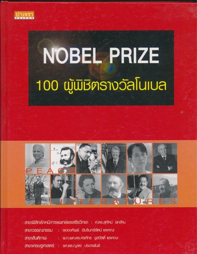 100 ผู้พิชิตรางวัลโนเบล
