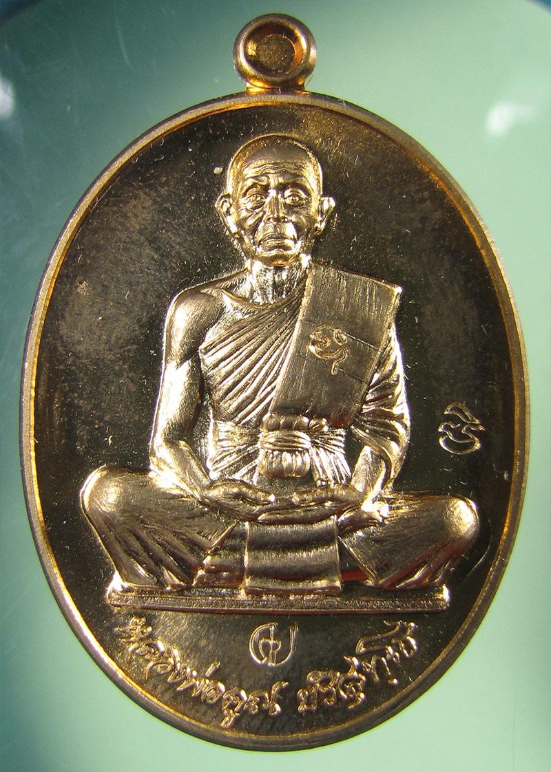 เหรียญ หลวงพ่อคูณ สร้างบารมี รุ่น คูณสุคโต เนื้อทองสัตตะ โค๊ททองคำ หลังยันต์ เลขเกือบตอง 8889 กล่องเดิม