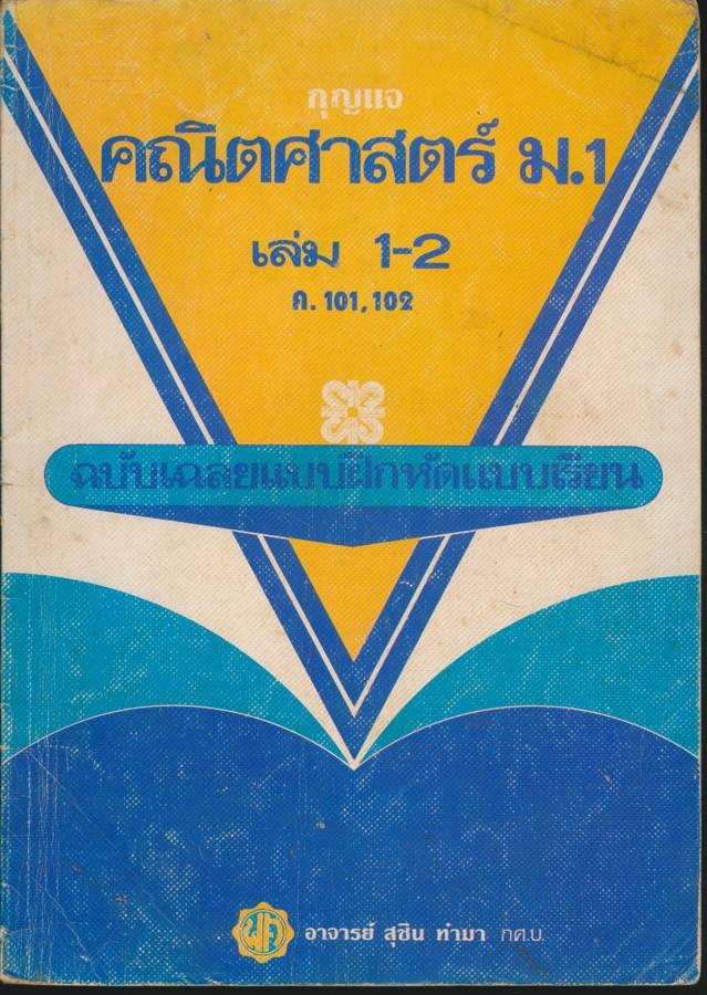 กุญแจ คณิตศาสตร์ ม.1 เล่ม 1-2 ค.101,102 ฉบับเฉลยแบบฝึกหัดแบบเรียน