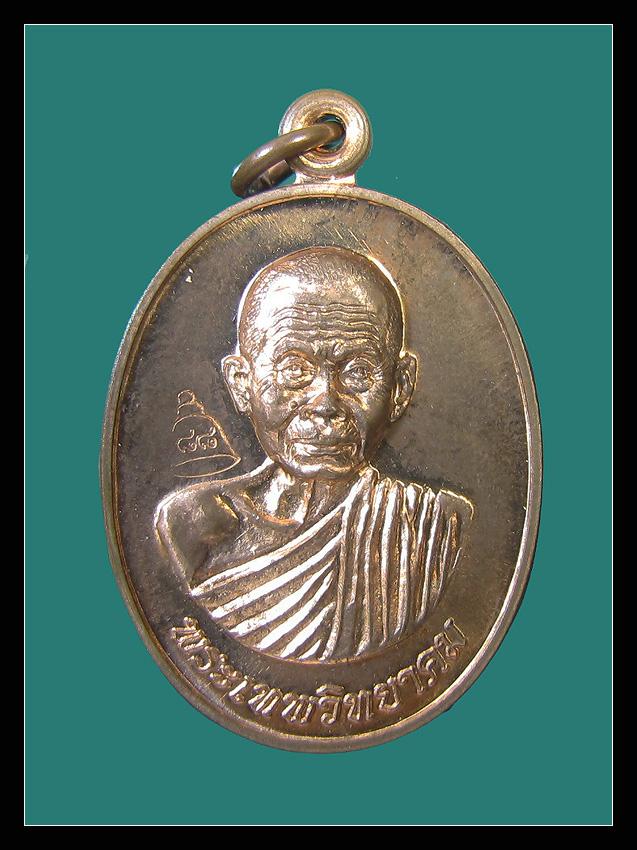 เหรียญหลวงพ่อคูณเลื่อนสมณศักดิ์ ปี 2553 เนื้อทองแดง กล่องเดิม