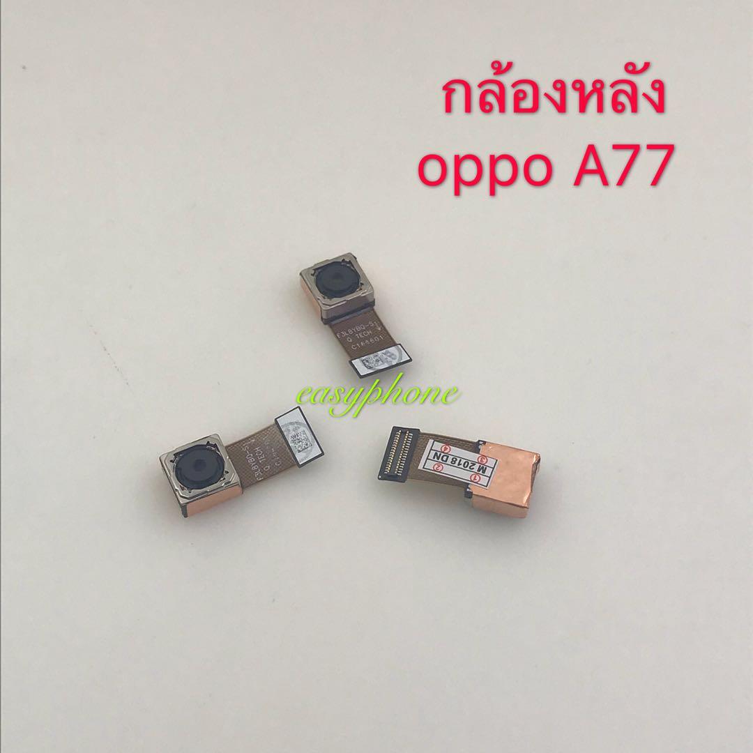 กล้องหลัง OPPO A71