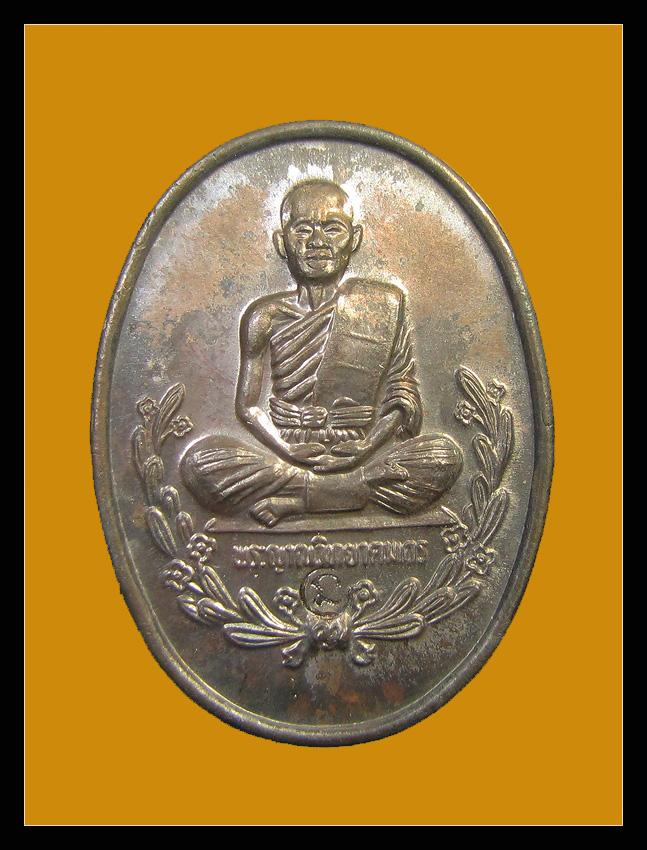 เหรียญ หลวงพ่อคูณ รุ่น รู้รักสามัคคี ปี 2536 เนื้อนวะ กล่องเดิม