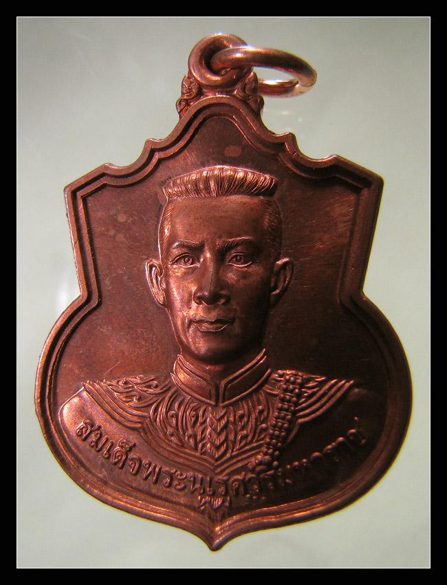 เหรียญ พระนเรศวร รุ่น สู้ เนื้อทองแดง ปี48 ซองเดิม คุณ ปนัดดา (กทม) ER979700580TH