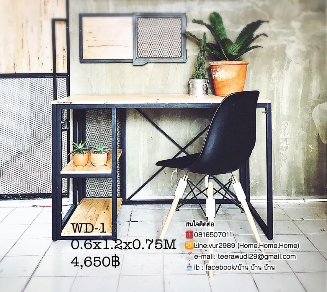 โต๊ะทำงานวันวาน WD-1