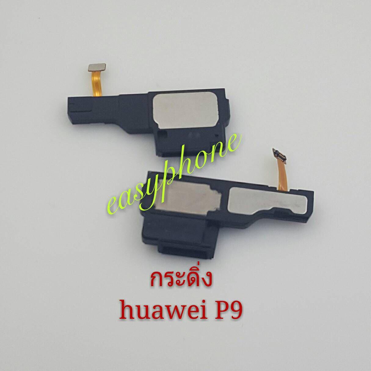กระดิ่ง huawei P9