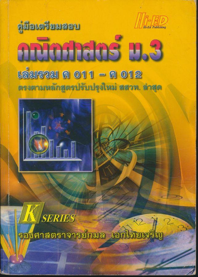 คู่มือ คณิตศาสตร์ ม.3 เล่มรวม ค 011 - ค 012
