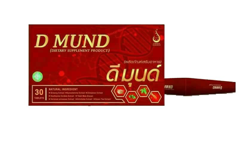 Dmund ดีมันด์ อาหารเสริมต้านไวรัส