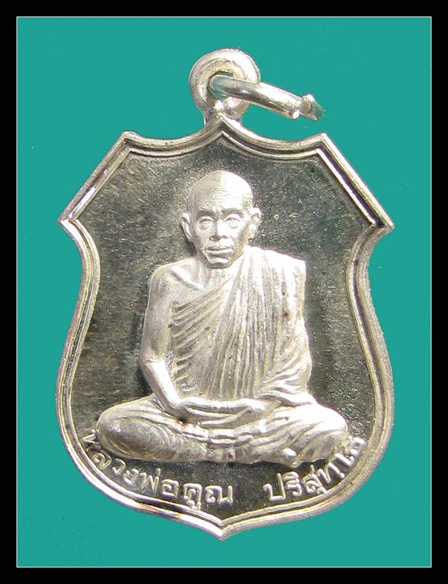 เหรียญหลวงพ่อคูณ อนุรักชาติ พิมพ์อาร์ม ปี2538 เนื้อเงิน กล่องเดิม