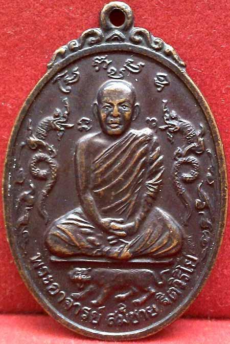 เหรียญนาคคู่ นั่งเสือ ปี๒๕๒๑..ลพ.สมชาย วัดเขาสุกิม จันทบุรี