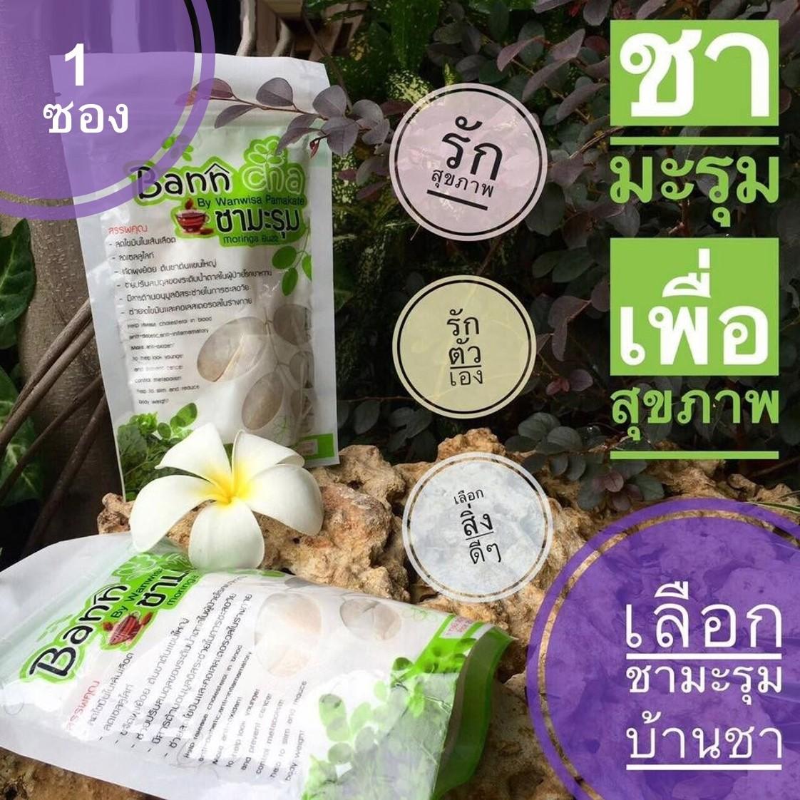 Bann cha ชามะรุม บ้านชา ศูนย์จำหน่ายราคาส่ง ชาเพื่อสุขภาพ ลดน้ำหนัก จากมะรุมธรรมชาติแท้ ส่งฟรี