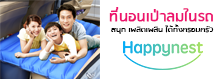 http://www.happynest.in.th