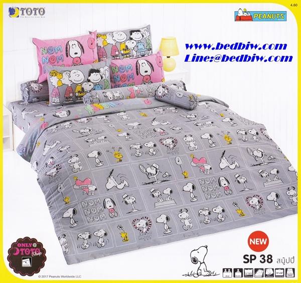 ชุดเครื่องนอน-ผ้าปูที่นอน ลายสนู๊ปปี้ SP38