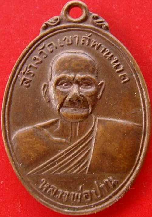 เหรียญลพ.ปาน วัดเขาสะพานนาค ปี๒๕๐๒..ทรงหนุมาน