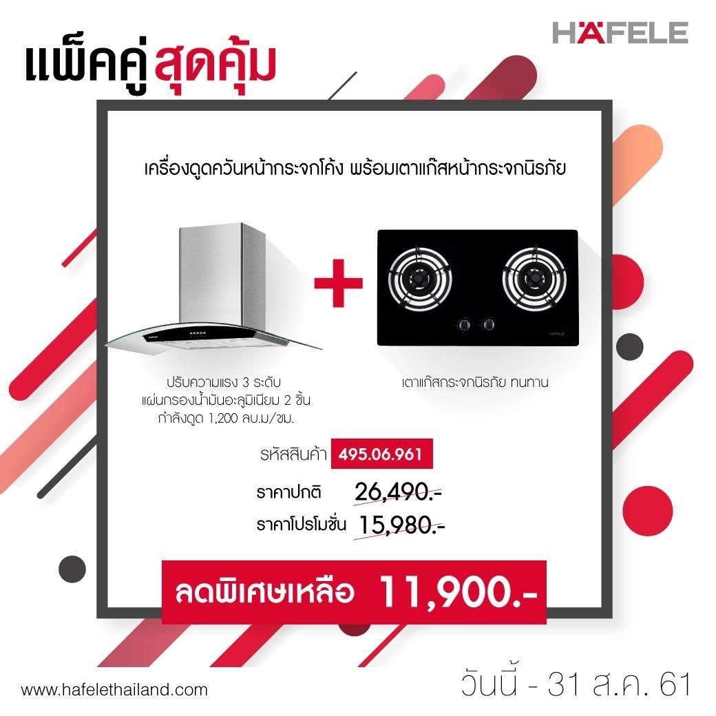 Promotion Hafele Set 10 (495.06.961)