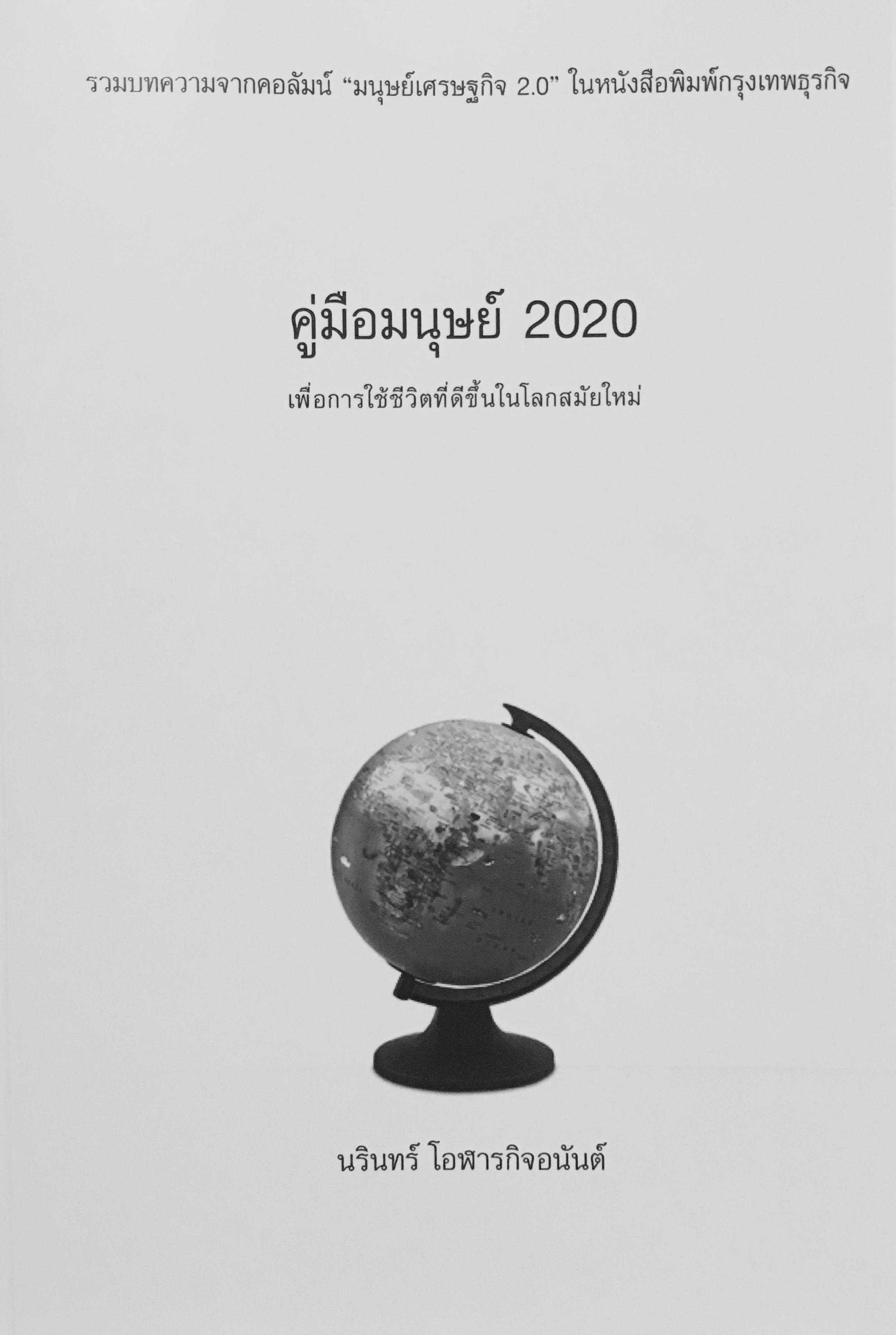 คู่มือมนุษย์ 2020