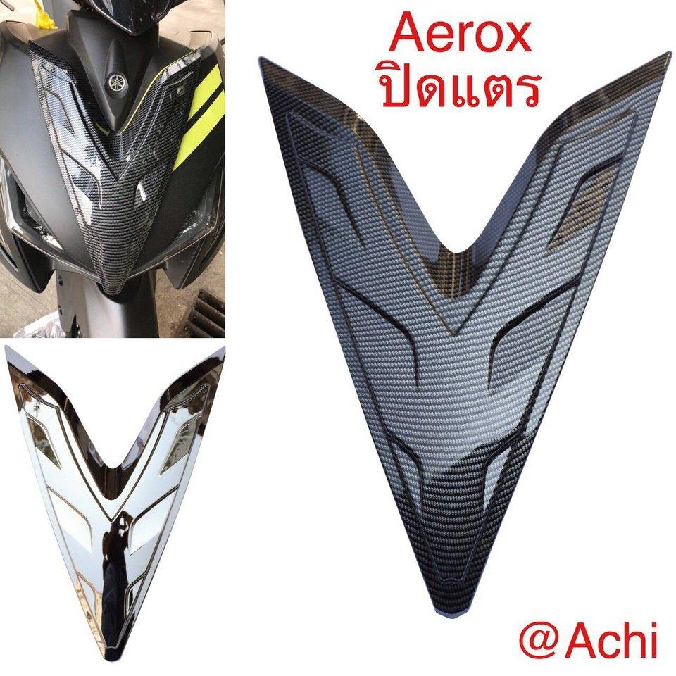 ปิดแตร Yamaha Aerox สีเงา เครฟล่า ราคา550