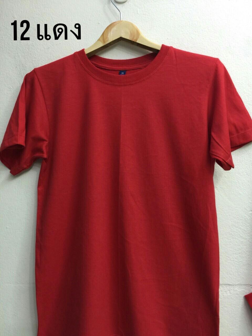เสื้อ Cotton สีแดง ไซส์ S,M,L