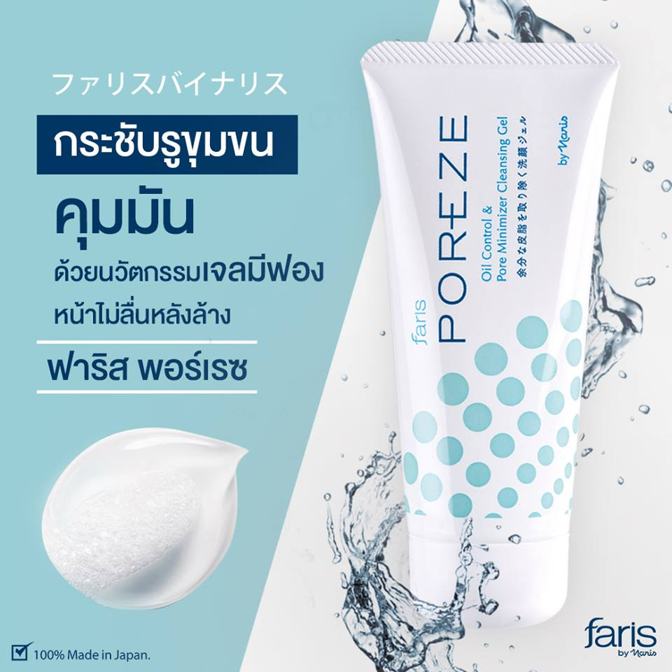 เจลล้างหน้า มีฟอง Faris Poreze Oil Control &Pore Minimizer Cleansing Gel 80g