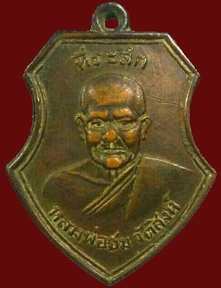 เหรียญหน้าวัว หลวงพ่อชม วัดสิงห์ เพชรบุรี ปี๒๕๐๕