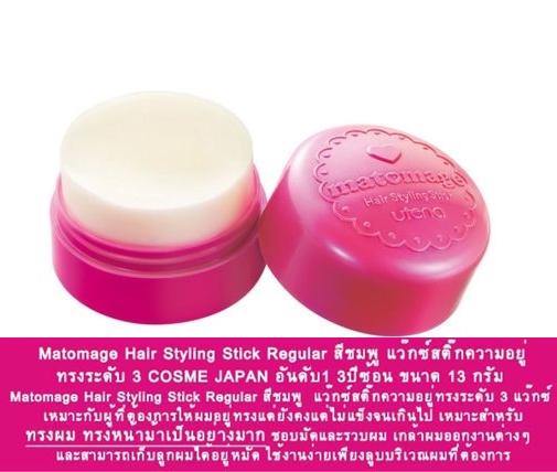 Matomage Hair Styling Stick สีชมพู(สินค้าหมด)