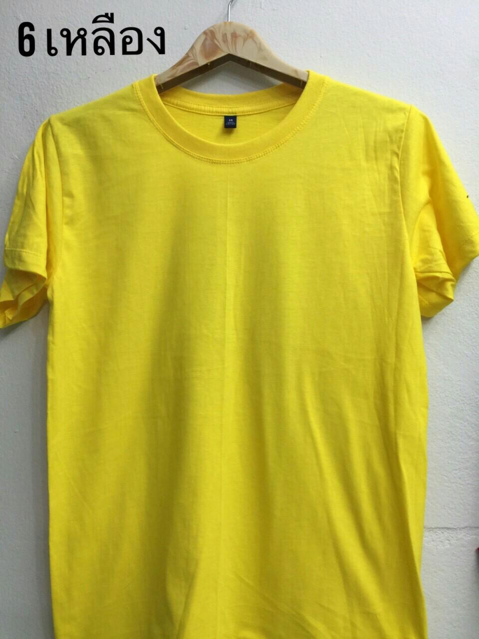 เสื้อ Cotton สีเหลือง ไซส์ S,M,L