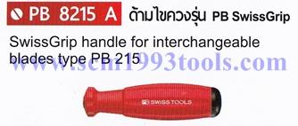 PB Swiss Tool พีบีสวิสทูล รุ่น PB8215A ด้ามไขควงรุ่น PB SwissGrip Screwdriver handle