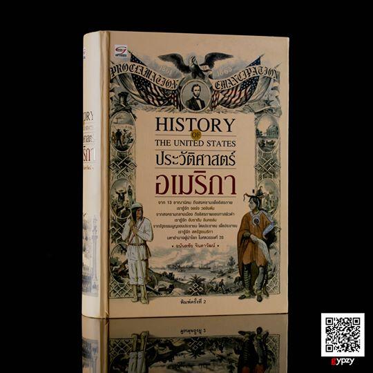 ประวัติศาสตร์อเมริกา พิมพ์2 (ปกแข็ง)